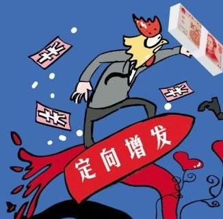 定向增发股票