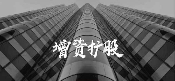 增资扩股协议